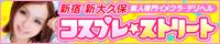 素人専門イメクラ 新宿・新大久保【大久保コスプレストリート】