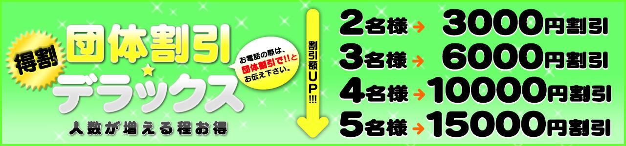 団体割引!!最大15000円割引!!